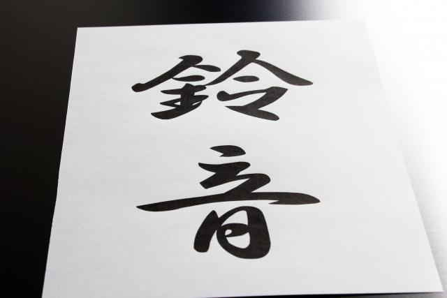 自分の名前を漢字とひらがな両方で姓名判断するときの違いと吉数・凶数について